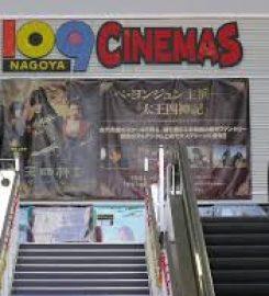 109 Cinemas Nagoya