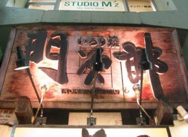 Monjiro (Roppongi)